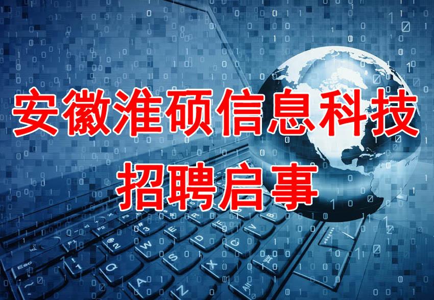 安徽淮硕信息科技有限公司招聘启事