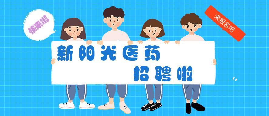 安徽省淮北市新阳光医药有限公司